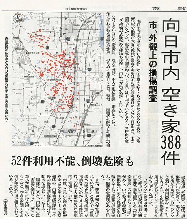 向日市空き家問題(京都新聞20170623)