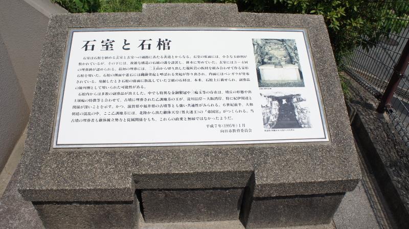 石室と石棺