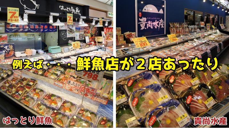 鮮魚店が2店舗