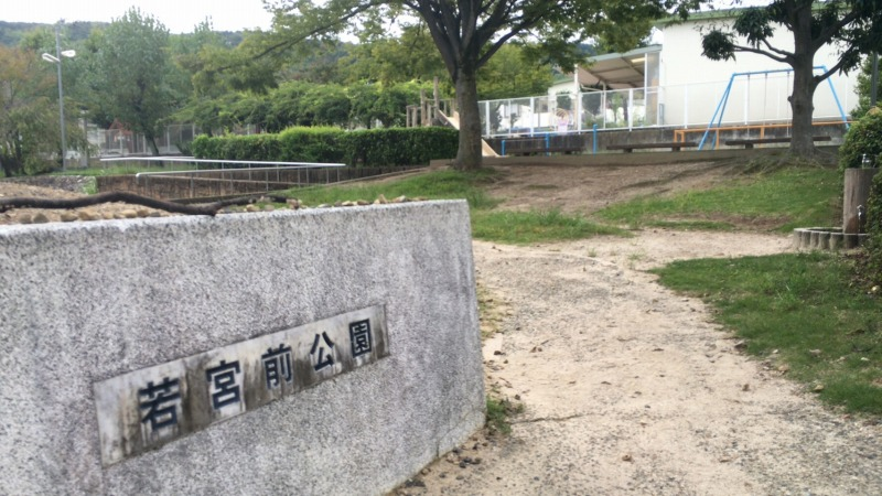幼稚園横の若宮前公園
