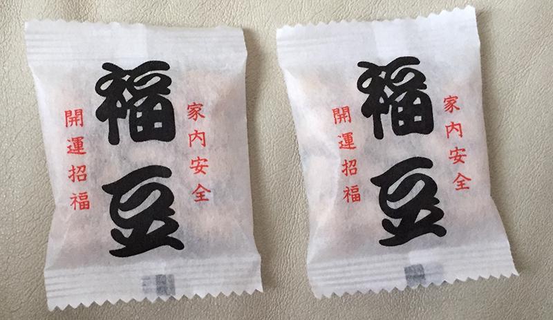 配られた福豆
